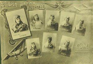 2 Военная Школа Лётчиков. 1931 г.