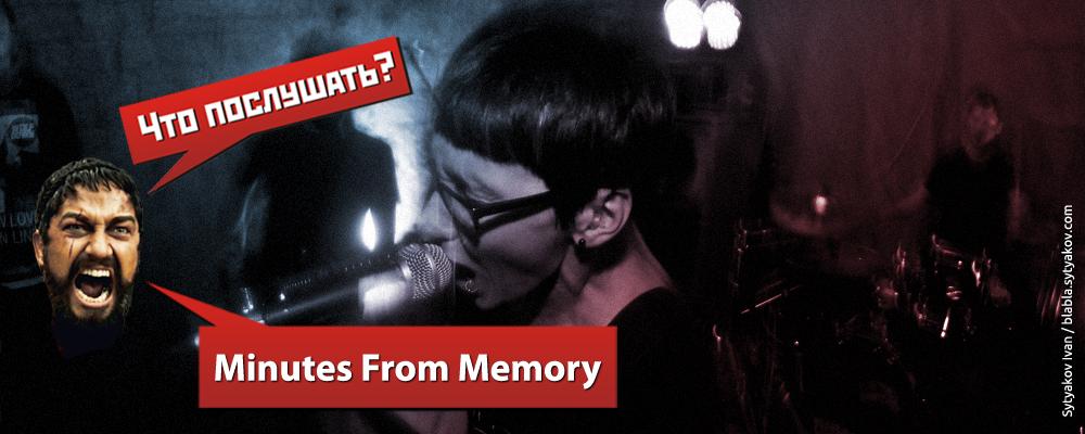 Что послушать? Minutes From Memory