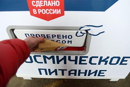 В государственной думе установили автомат, продающий еду для космонавтов