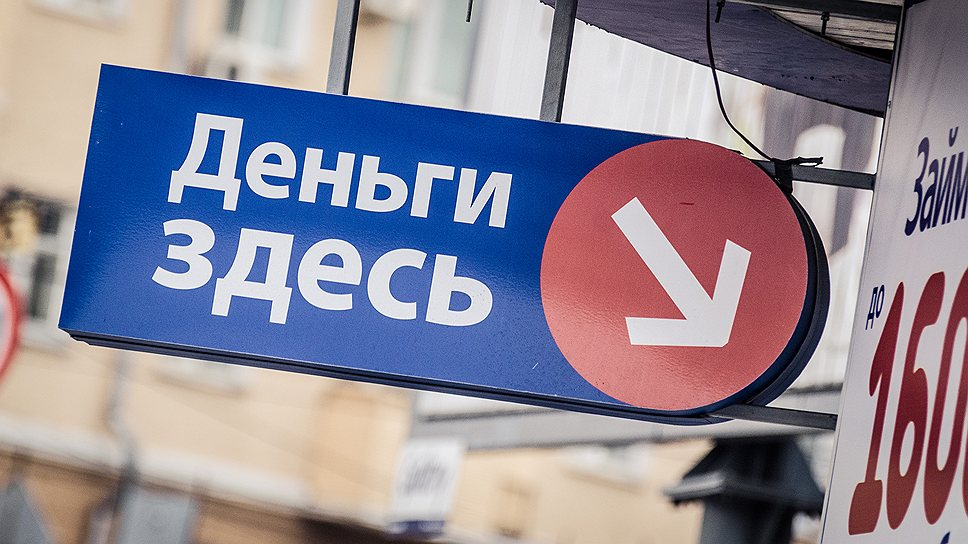 В РФ будет менее пунктов микрозаймов. ЦБуже готовит нужные документы