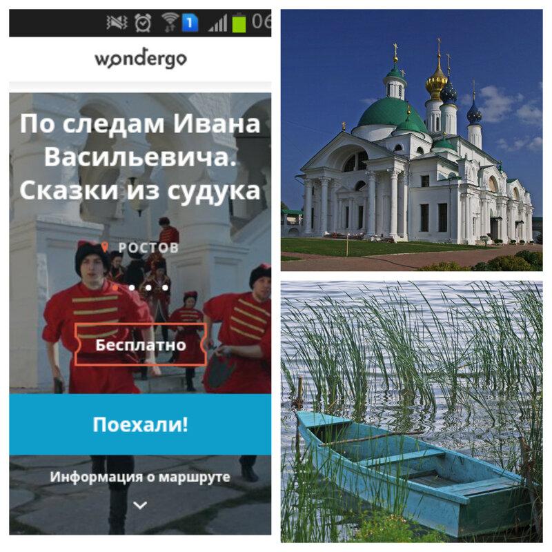 Квест по Ростову от Wondergo