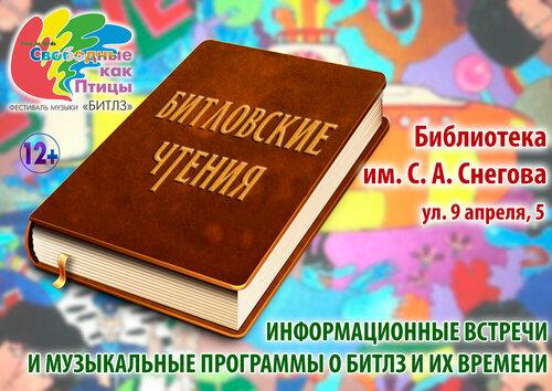 Битловские чтения