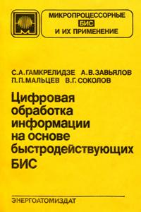 Серия: Микропроцессорные БИС и их применение. 0_15086f_92e6adf4_orig
