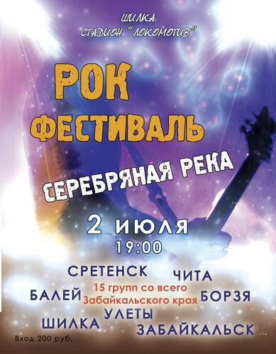 2 июля рок-фестиваль