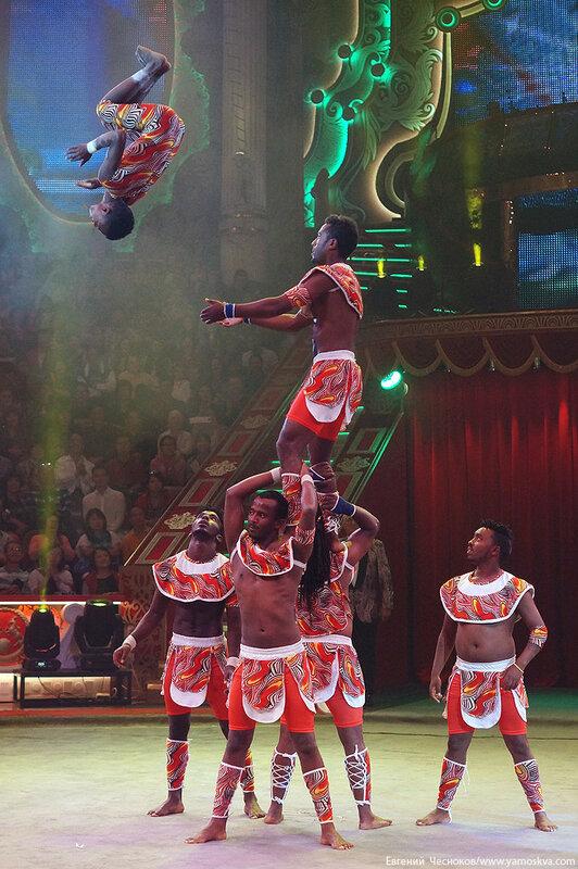Осень. Цирк. групп.вольтиж. Эфиопия. 02.09.16.01..jpg