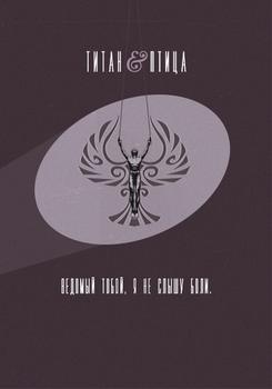 Титан и Птица. Ведомый тобой, я не слышу боли... 18+
