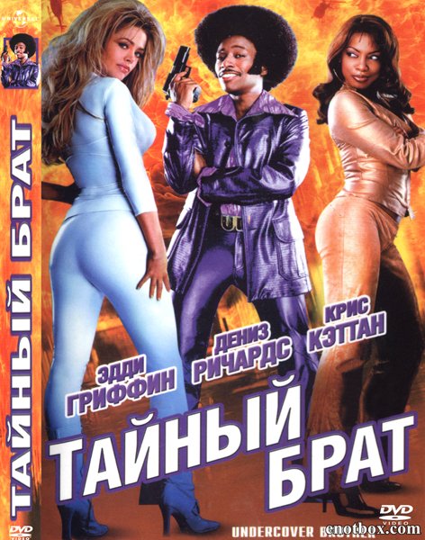 Тайный брат / Undercover Brother (2002/WEB-DL/WEB-DLRip)