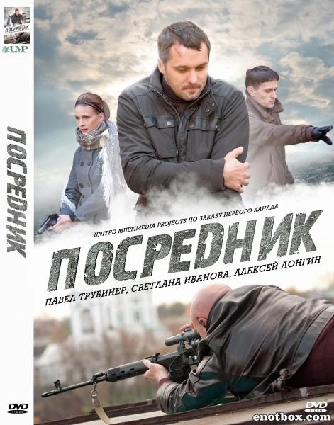 Посредник (Грач) (1-12 серии из 12) / 2012 / РУ / HDTVRip + (AVC)