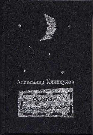 Клиндухов 1.jpg