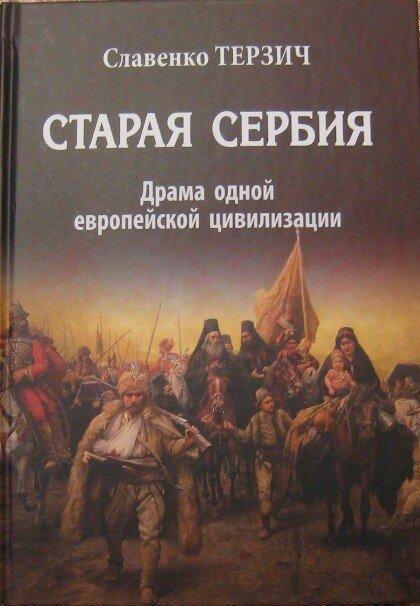 Сербия, Славенко Терзич, история
