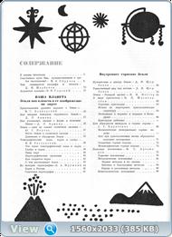 Детская энциклопедия (Просвещение/Том 1) (1965) PDF