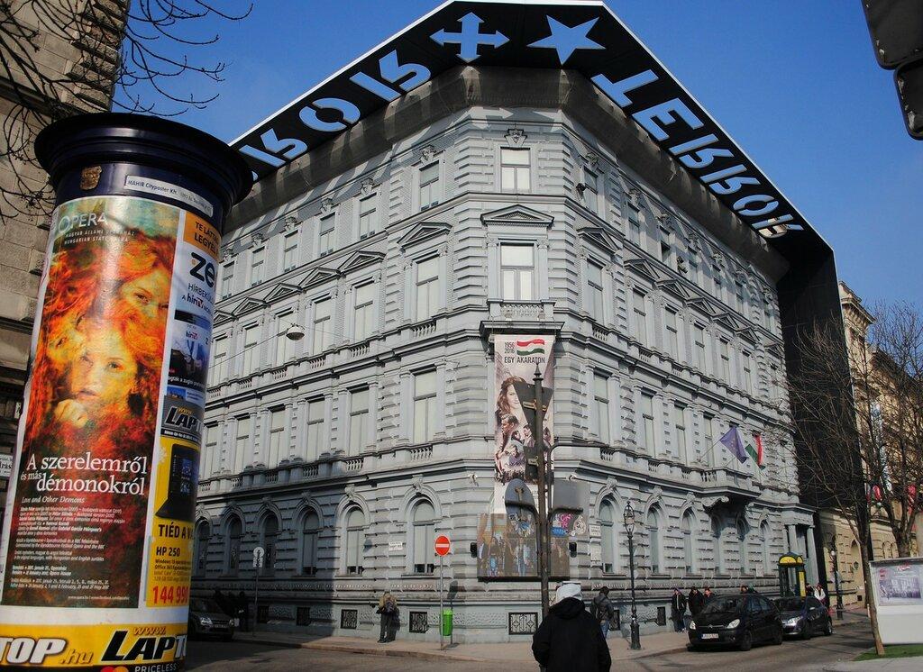 Дом террора в Будапеште