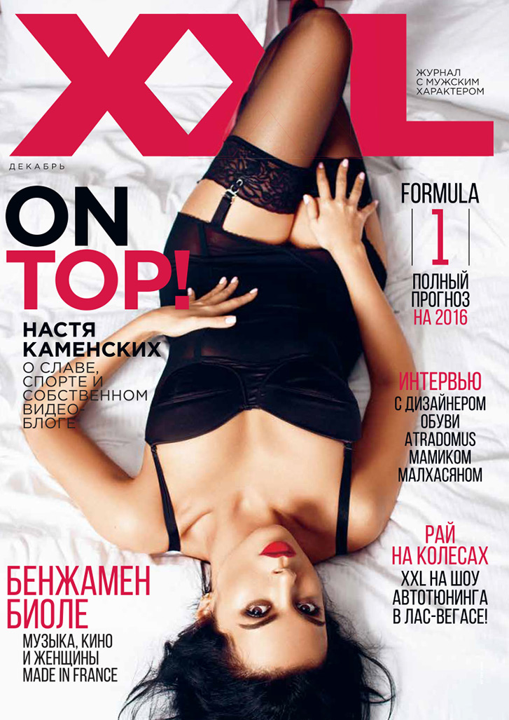 Настя Каменских в журнале XXL Украина, декабрь 2015