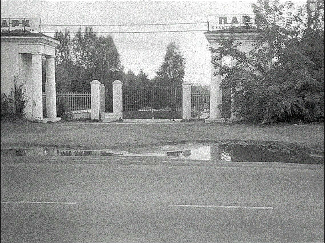 1976. Парк культуры и отдыха