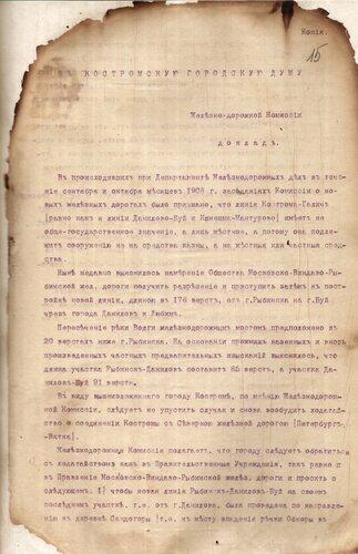 ГАКО, ф. 207, оп. 1, д. 499, л. 15.