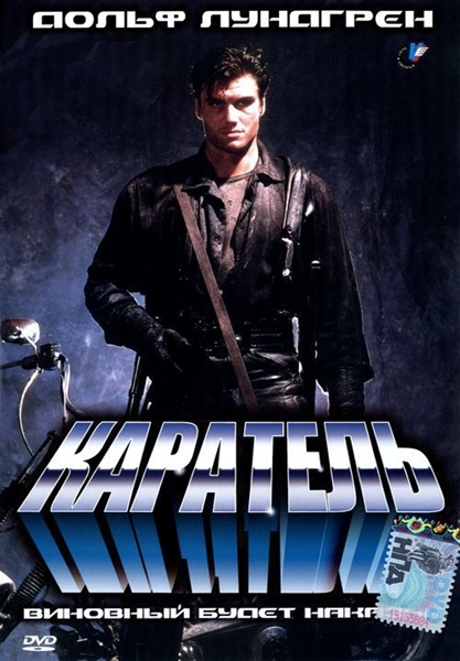 Каратель / The Punisher (1989/BDRip/HDRip)
