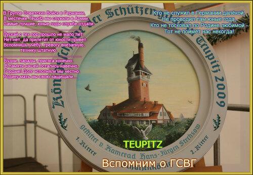 Память о Тойпице.jpg