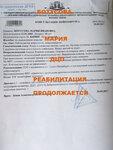 КОНСУЛЬТАЦИЯ НЕЙРОХИРУРГА.jpg