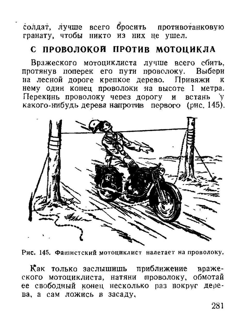 Юрий Вебер - Спутник партизана / Справочники / 1942 / PDF)