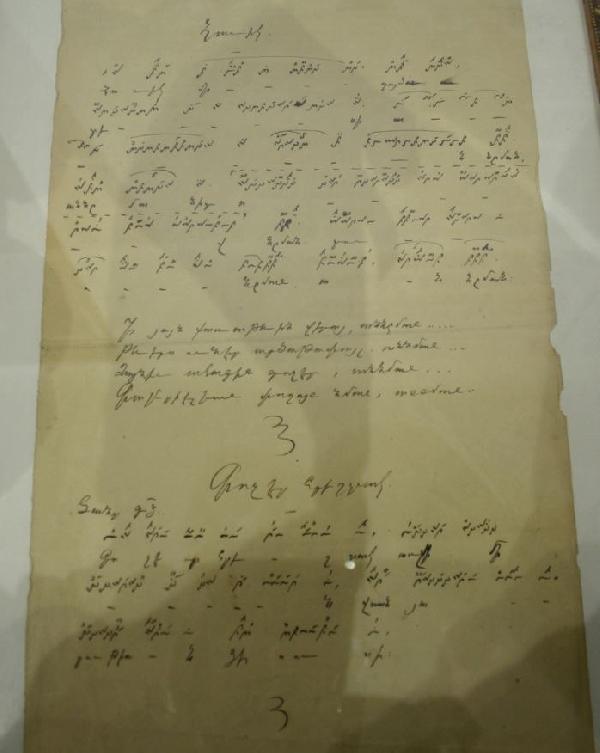 рукопись Комитаса