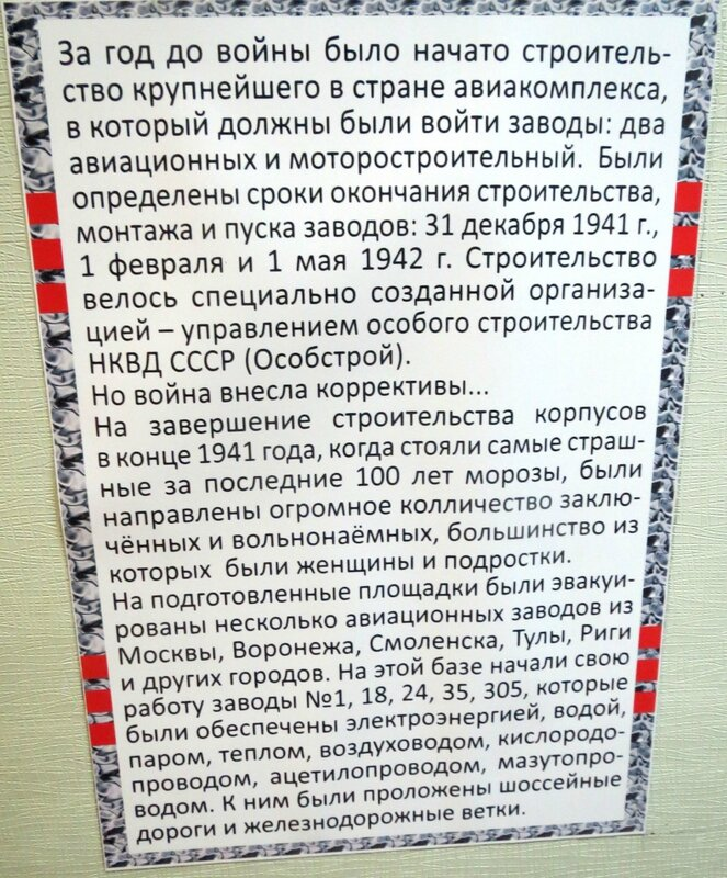 Музей завода 18 041.JPG