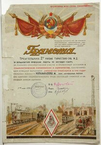 1932г. Грамота Ударника Туркестано. -Сиб. Ж.Д.