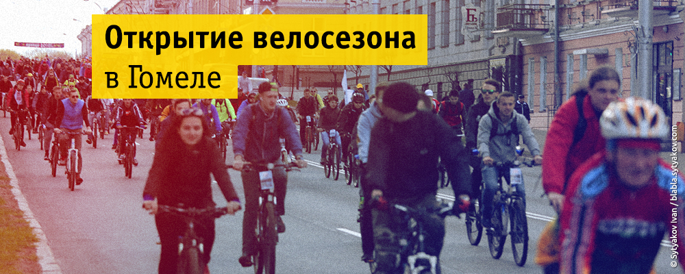 Открытие велосезона в Гомеле
