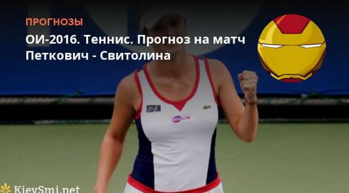 Марченко проиграл Сеппи впервом круге олимпийского турнира