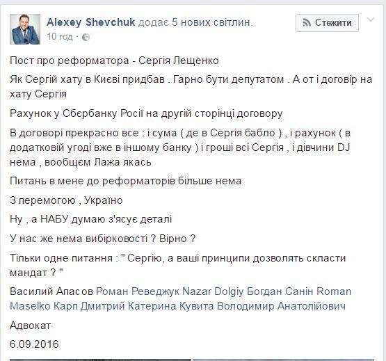 «Барышами» народного депутата занялось НАБУ— Квартирный скандал Лещенко
