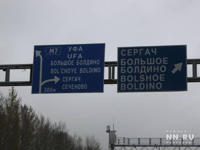 В уличных указателях натрассе вНижегородской области отыскали ошибки