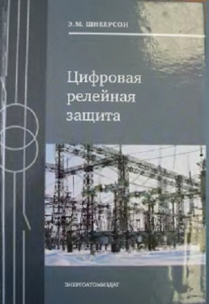 Аудиокнига Цифровая релейная защита - Шнеерсон Э.М.