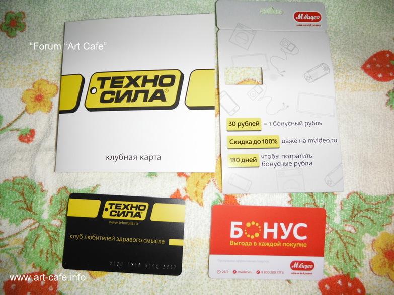 Бонусные и дисконтные пластиковые карты - коллекционирование (Bonus and discount cards - collecting)) - Page 3 0_14b27e_92a5af1b_orig