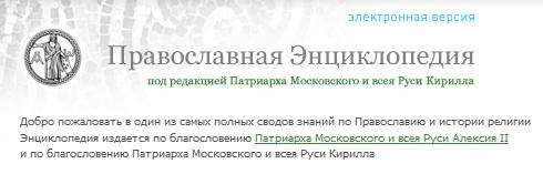 V-Лого-Православная энциклопедия