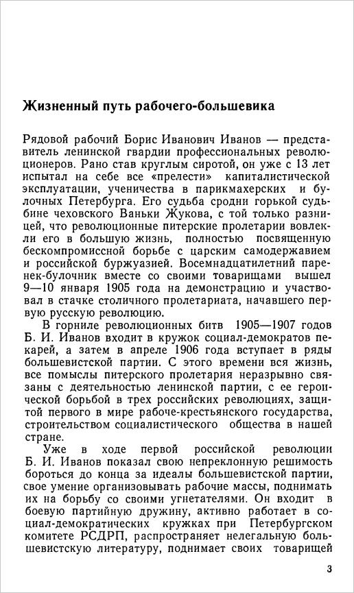 Иванов Б.И. Воспоминания рабочего большевика-1972-С003
