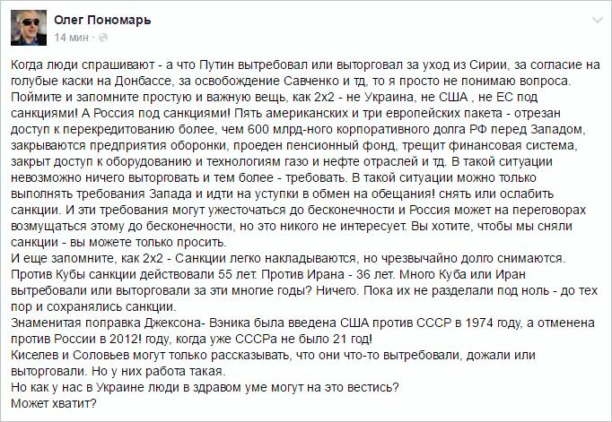 """""""Савченко на свободе на тех условиях, которые ставила сама, она не просила о помиловании, не признавала вины"""", - Полозов - Цензор.НЕТ 3780"""