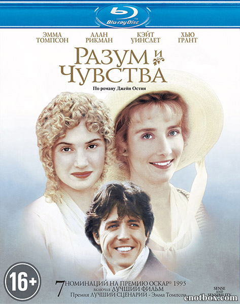 Разум и чувства / Sense and Sensibility (1995/BDRip/HDRip)