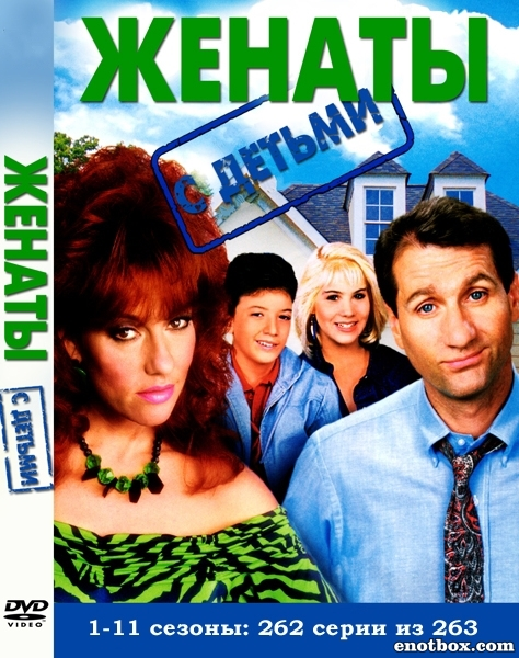 Женаты и с детьми (1-11 сезоны: 262 серии из 263) / Married with Children / 1987-1997 / ПМ / DVDRip