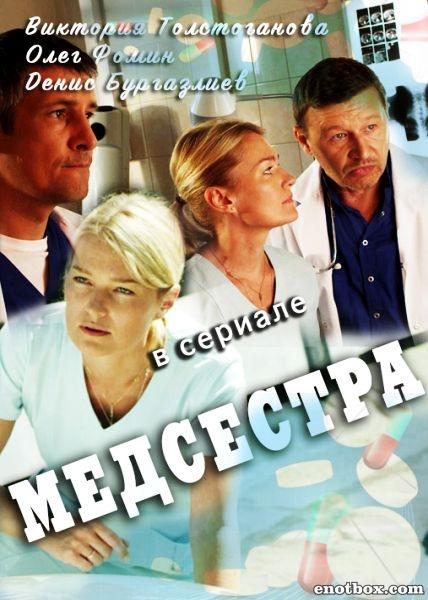Медсестра (1-12 серии из 12) / 2016 / РУ / HDTVRip + HDTVRip (720p)