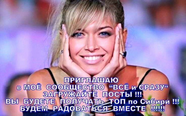 """вступайте в моё сообщество """"Всё и сразу"""" !!!!http://vce-i-crazu.livejournal.com/profile"""