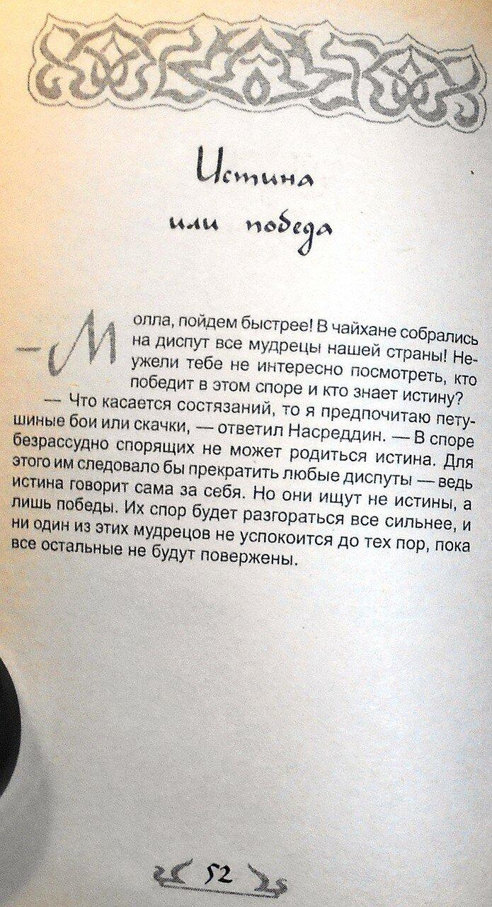 Если ты не ОСЁЛ, или как узнать СУФИЯ (43).JPG