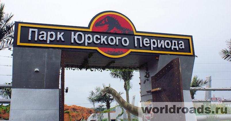 Джубга парк Юрского периода