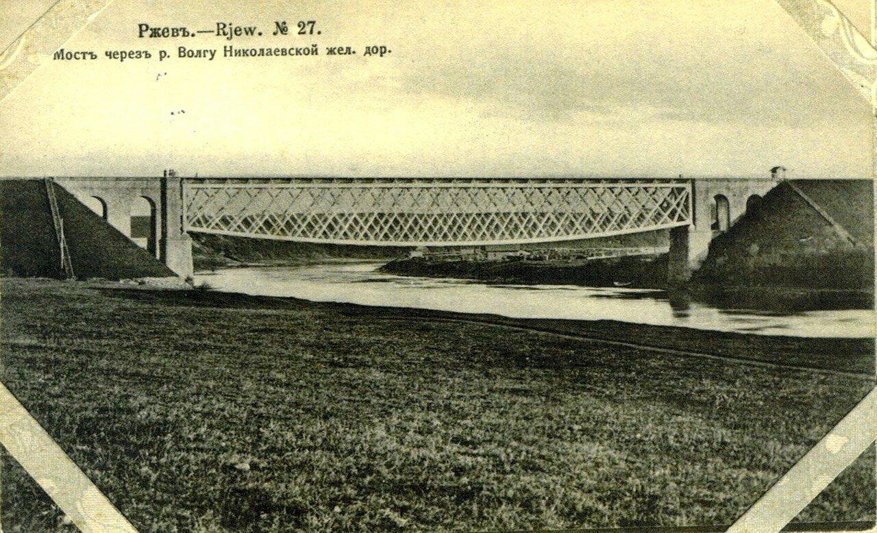 Мост через Волгу Николаевской жел.дор.