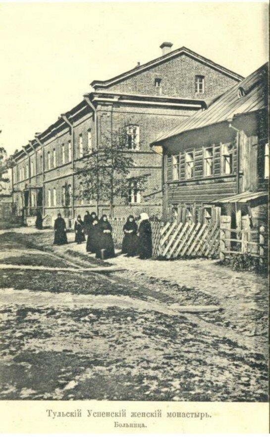 Успенский женский монастырь. Больница