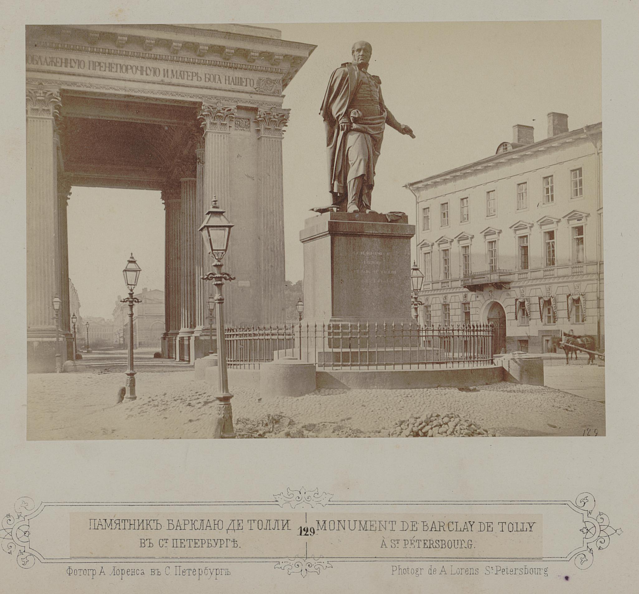 129. Памятник Барклаю де Толли