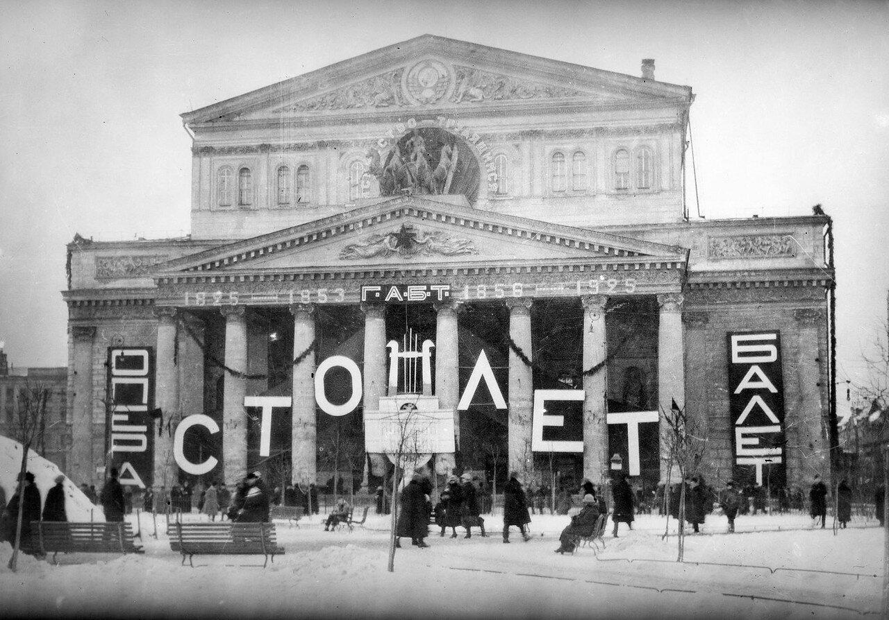 1925. Праздничное оформление фасада Большого театра к его 100-летию