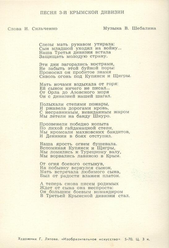 обратная сторона открытка Песня 3-й крымской дивизии