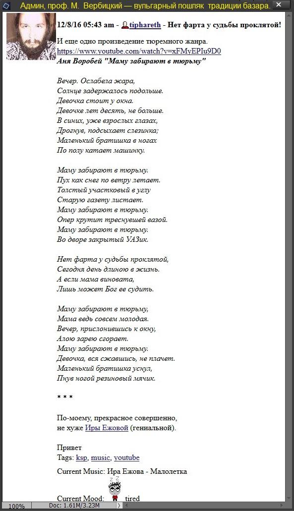 Вербицкий, музыка, уголовный шансон, Фридман, Мельник.