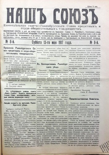 "Раненбургская газета ""Наш Союз"". №8, 13 мая 1917 года."