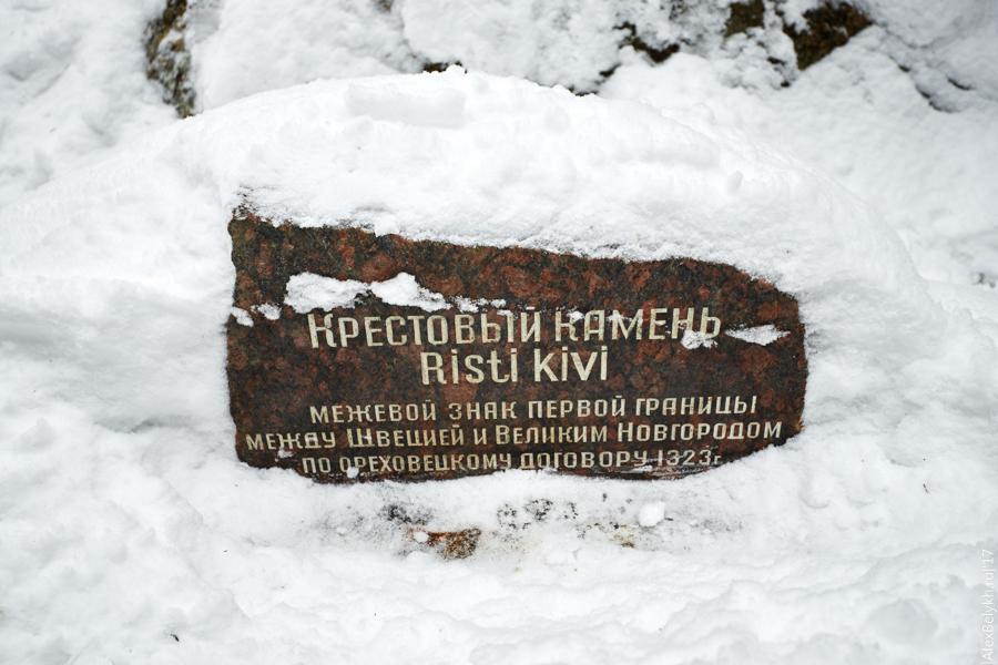 alexbelykh.ru, крестовый камень, мегалиты ленинградской области, мегалиты ленобласти, межевые камни ленобласти, межевые камни ленинградской области, пограничные камни ленинградской области, пограничные камни ленобласти, камни на границе со швецией