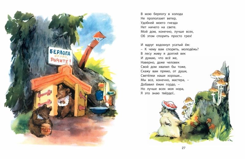 1452_NSK_Lesnie_skaski_32_RL-page-014.jpg